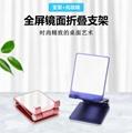 新款1秒桌面折叠铝合金手机平板懒人支架礼品定制支架 2