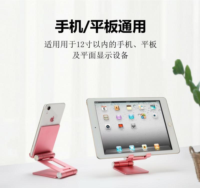 新款1秒桌面折叠铝合金手机平板懒人支架礼品定制支架 7