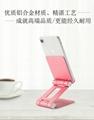 新款1秒桌面折叠铝合金手机平板懒人支架礼品定制支架 8
