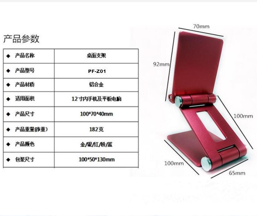 新款1秒桌面折叠铝合金手机平板懒人支架礼品定制支架 11