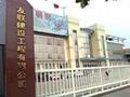广东广州肇庆钢结构施工维护材料