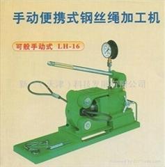 日本泉陽手動便攜式鋼絲繩加工機