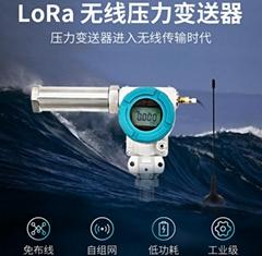 LORA無線壓力變送器-傳感器ZYB11xx