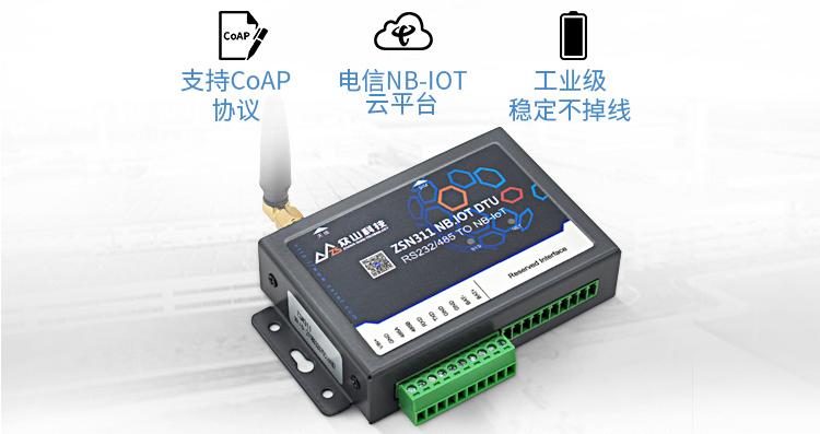 NB-IOT DTU网关窄带物联网模块 远程无线数据采集传输终端 1