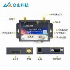 4G DTU遠程無線數據透明傳輸終端ZSD3410