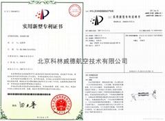 電動式滾刷清掃器專利証書