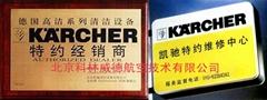 Service brand for KARCHER