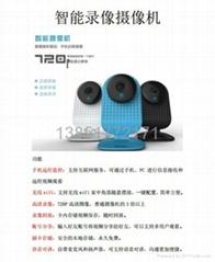 無線智能攝像機