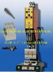 超聲波塑焊機超音波塑膠熔接機