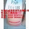 PA6 日本宇部 1015B