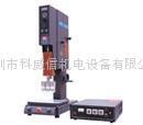 深圳科威信標準型超聲波塑膠焊接機