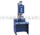 深圳科威信捷豹-B940超聲波塑膠焊接機