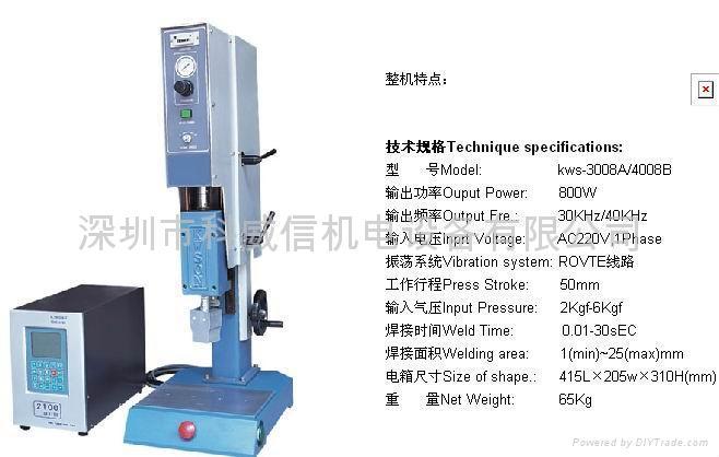 深圳科威信40K超聲波塑膠焊接機 1