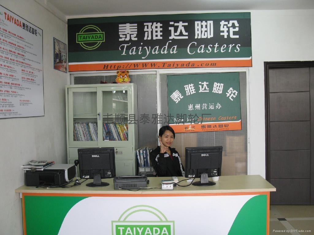 泰雅達腳輪惠州辦事處