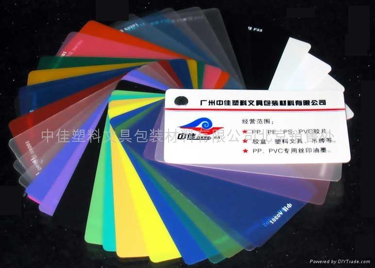 北京天津塑料PP片材膠片 3