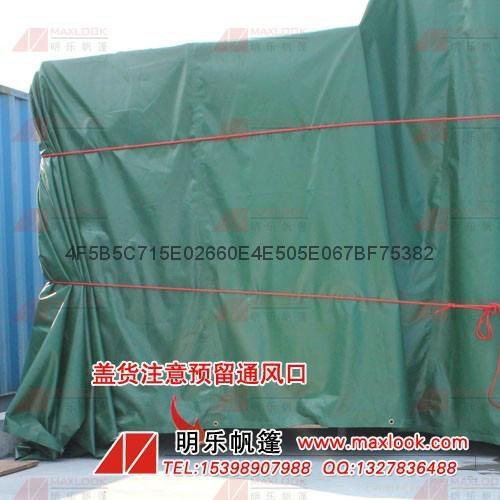 深圳碼頭貨櫃集裝箱專用防雨帆布 4