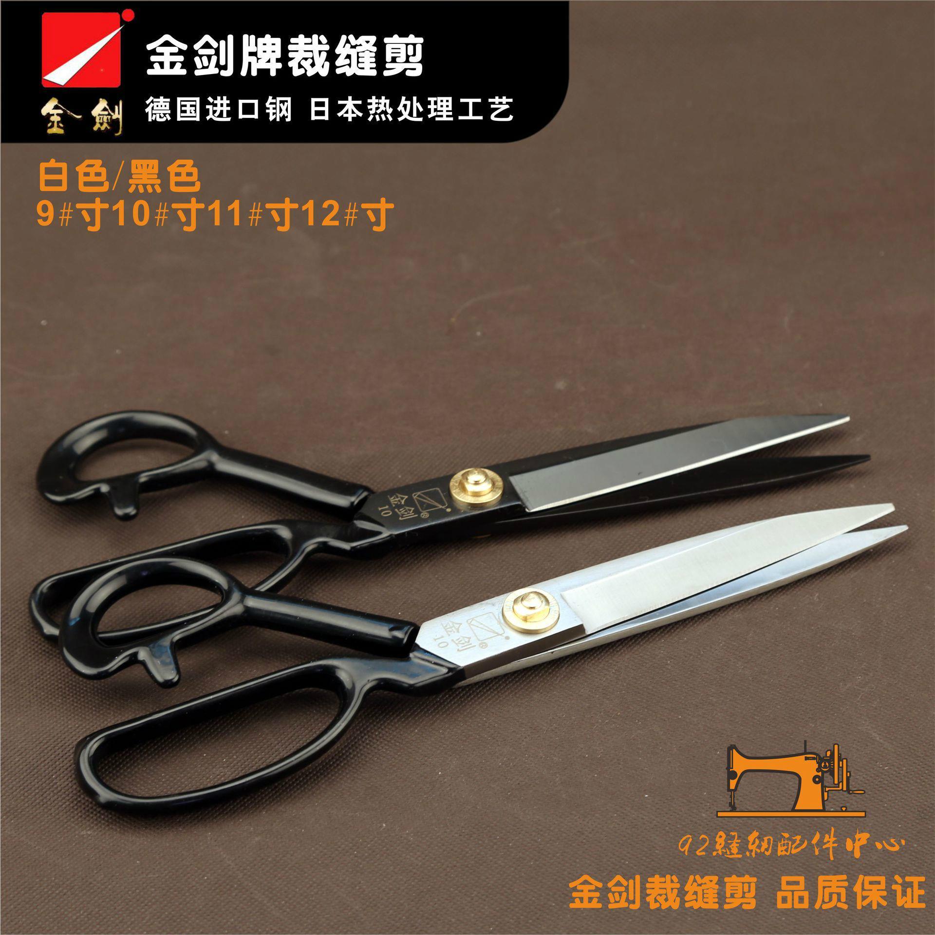 JINJIAN 10'' Tailor Scissors Stainless Steel  1