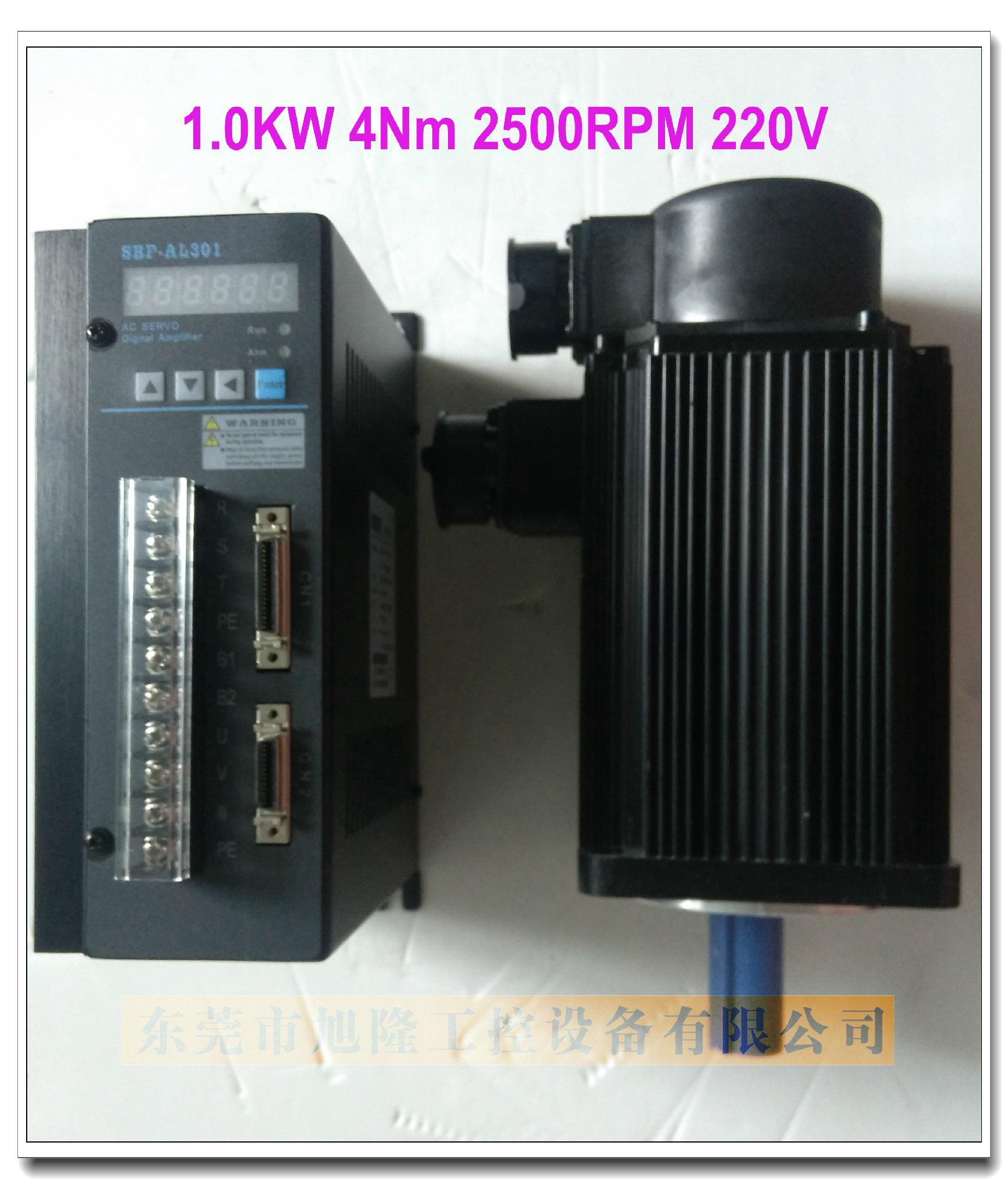 增量式编码器伺服电机 华大伺服 130ST 4N 2500RPM 220V 雕刻机用  1