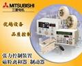 Mitsubishi magnetic powder clutch/brake