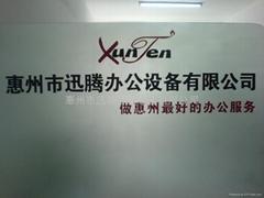 惠州市迅腾办公设备有限公司