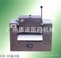 小型不鏽鋼濕料混合機