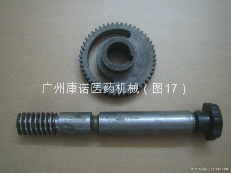 ZP17旋轉式壓片機配件(ZPW17) 17