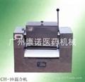 小型槽形混合機(全不鏽鋼)
