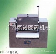 小型槽形混合机(全不锈钢)