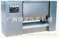 小型槽形混合機(全不鏽鋼) 2