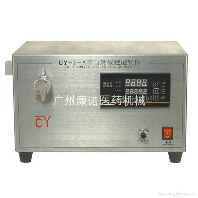小型液體灌裝機 1