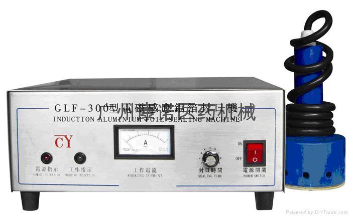 便携式电磁感应铝箔封口机 1