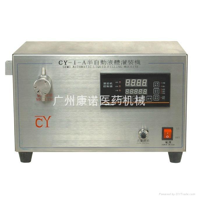 小型大流量灌装液体机 4