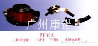 ZP35A压片机配件 1