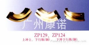ZP35A压片机配件 3