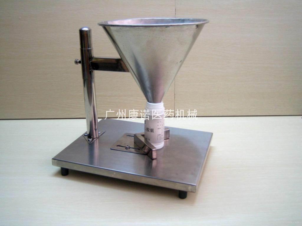 實驗用灌裝膠囊模板 4