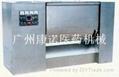 小型不鏽鋼濕料混合機 2