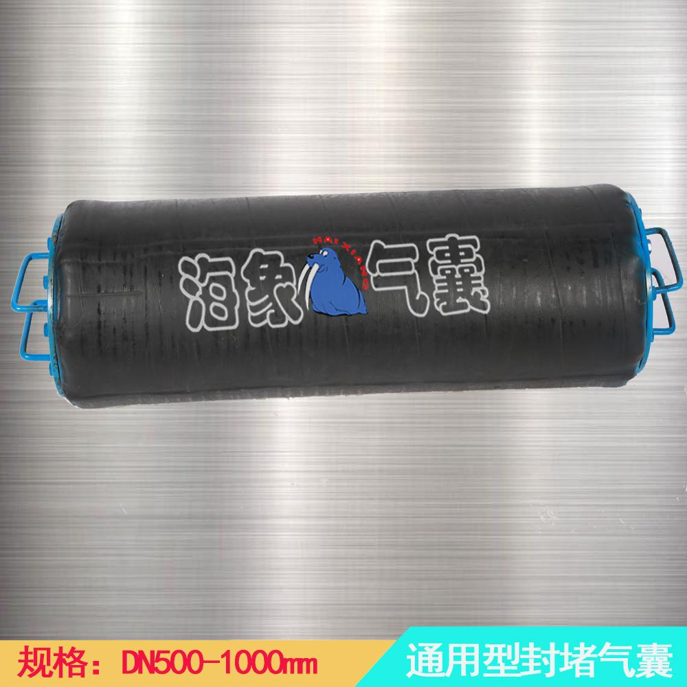 排水海象牌管道施工用堵水氣囊 2