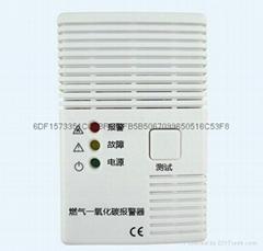 家用復合型燃氣一氧化碳報警器