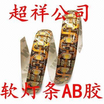 LED软光条AB胶 2