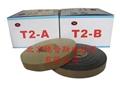 德普斯威TPS皮带修补t2复合