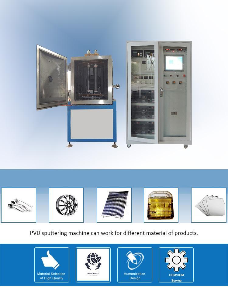 塑料配件高真空磁控濺射鍍膜設備 4