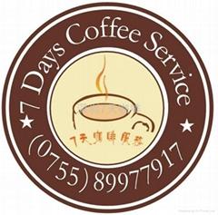 深圳市汇七天咖啡商行