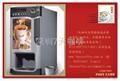 投币咖啡机 1