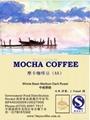 摩卡咖啡豆 1