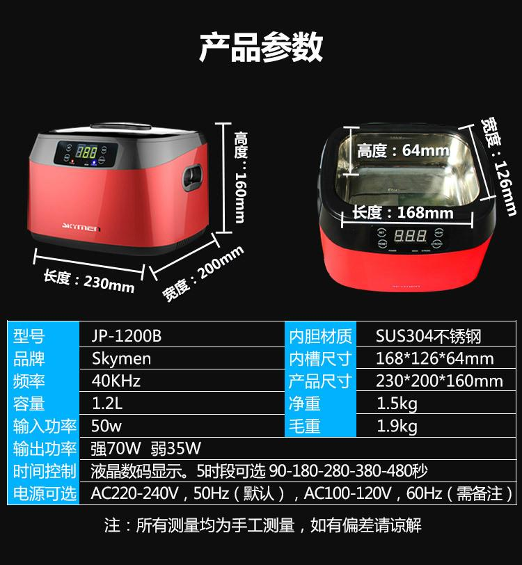 Jewelry cleaner JP-1200B 1.2L ultrasonic cleaning machine   3