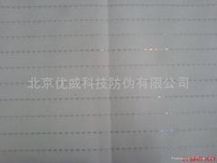 生產各式防偽紙