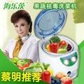 海樂茨多功能解毒洗菜機 1