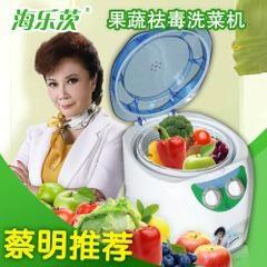 海樂茨多功能解毒洗菜機