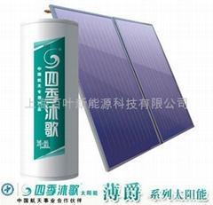 上海四季沐歌平板太阳能热水器