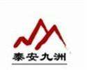 泰安九州土工材料有限公司